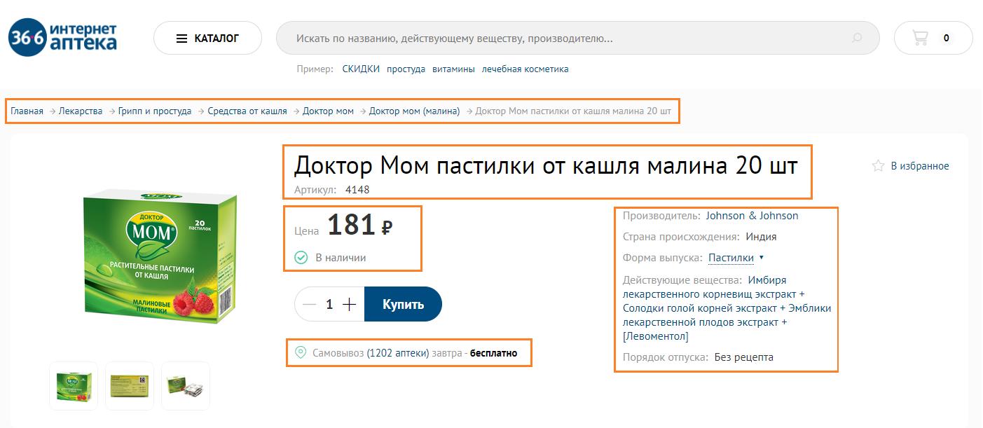 Парсинг аптеки 366.ru