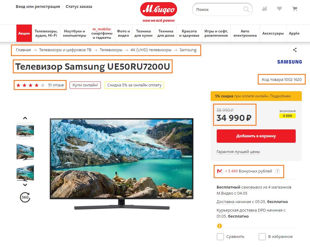 Парсинг интернет-магазина МВИДЕО