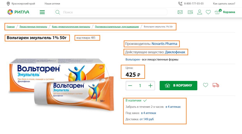 Парсинг интернет аптеки Ригла