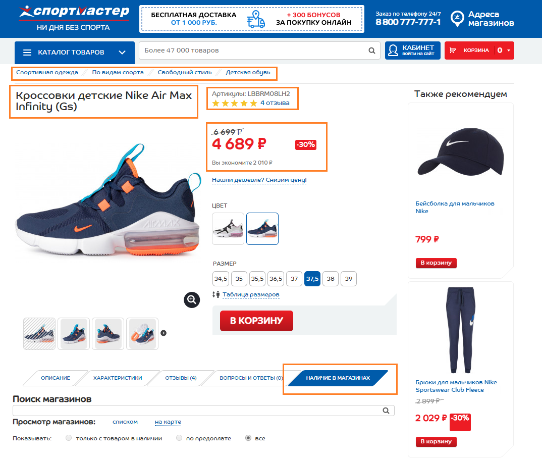 Парсинг интернет магазина Спортмастер