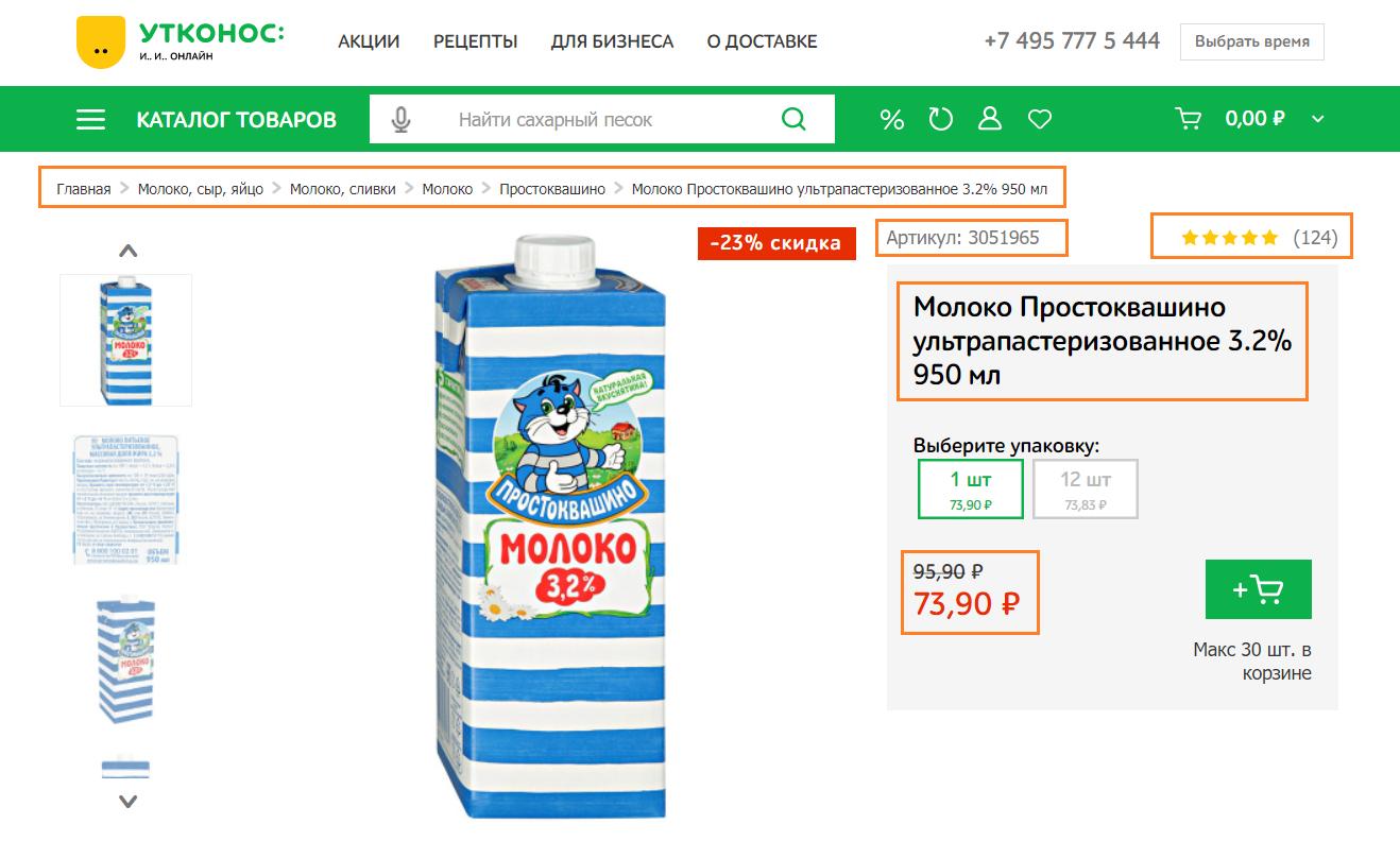 Парсинг интернет магазина Утконос