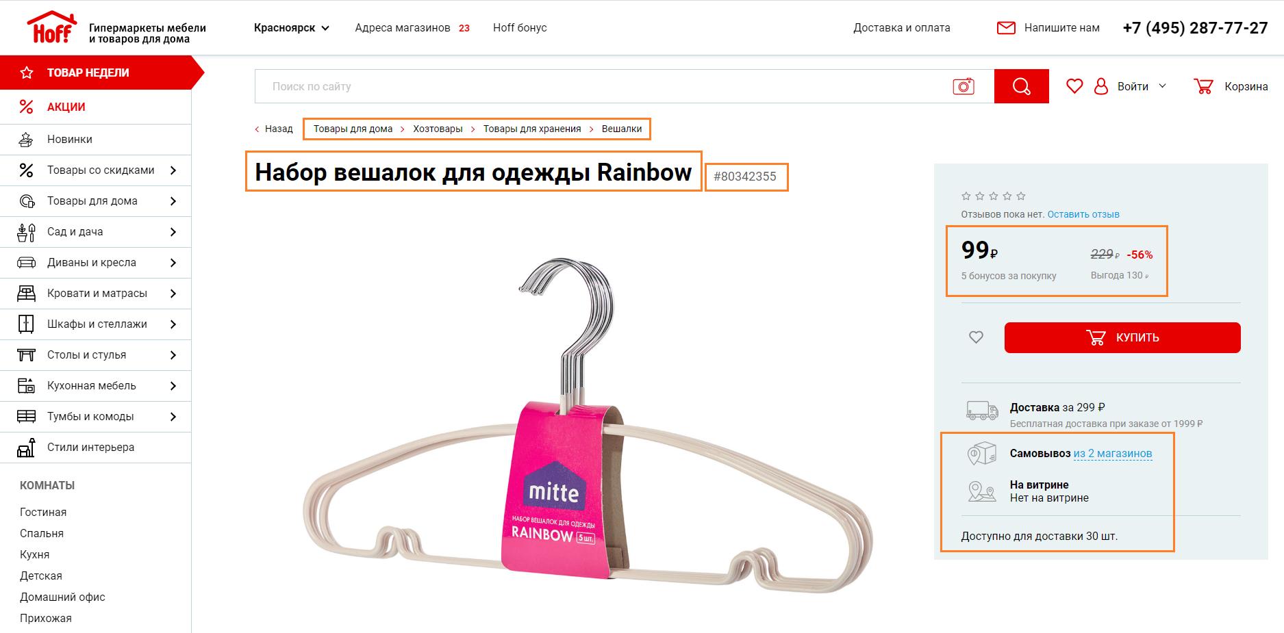 Парсинг интернет магазина ХОФФ