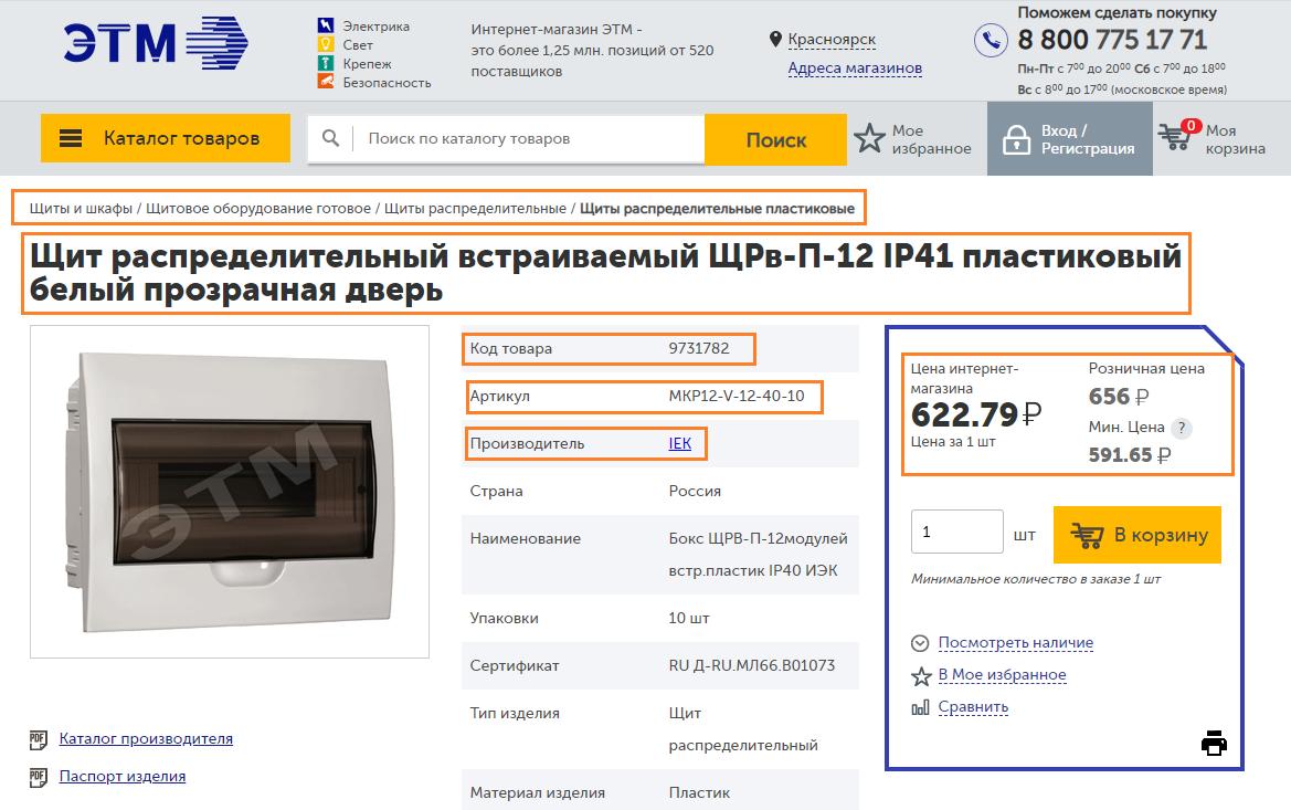 Парсинг интернет магазина электротоваров ЭТМ