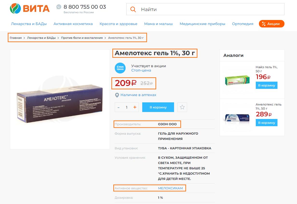 Парсинг и мониторинг цен аптеки ВИТА