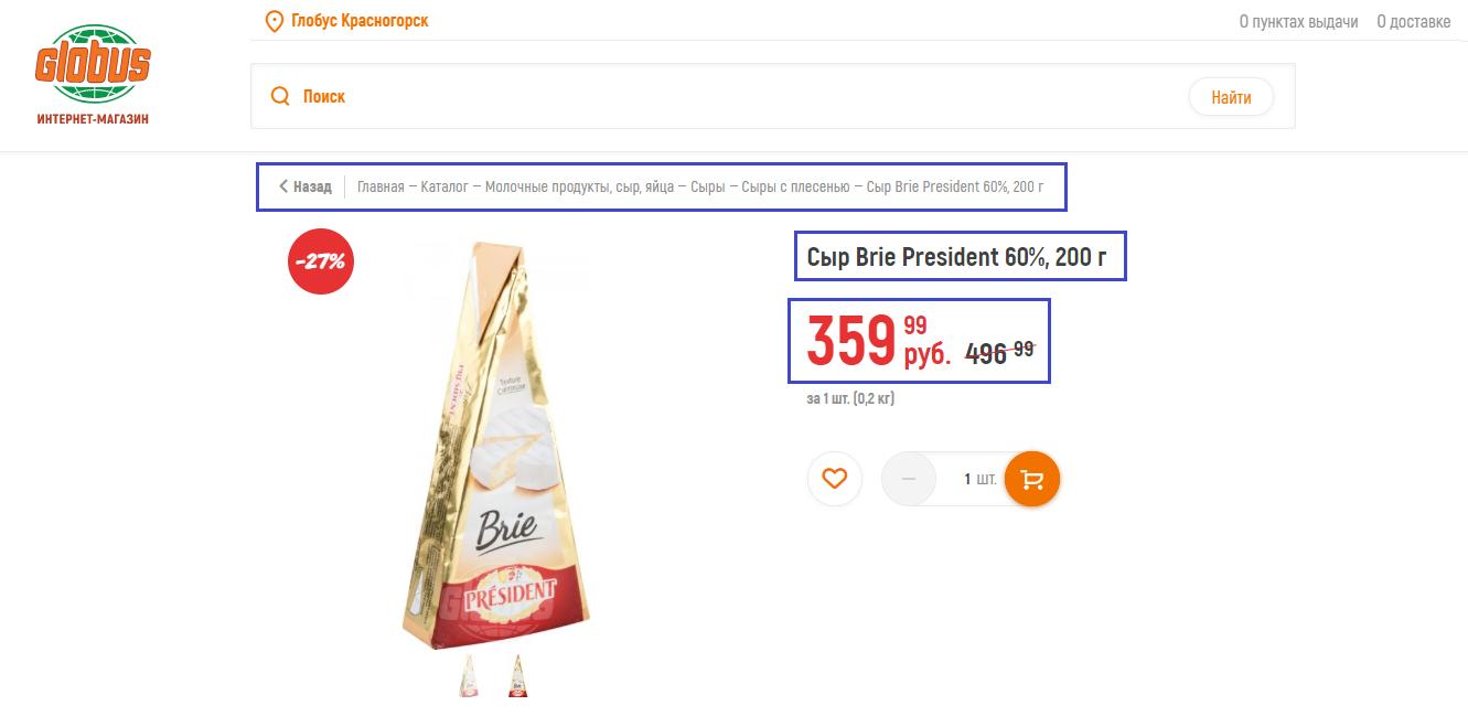 Парсинг и мониторинг цен продуктового магазина Глобус