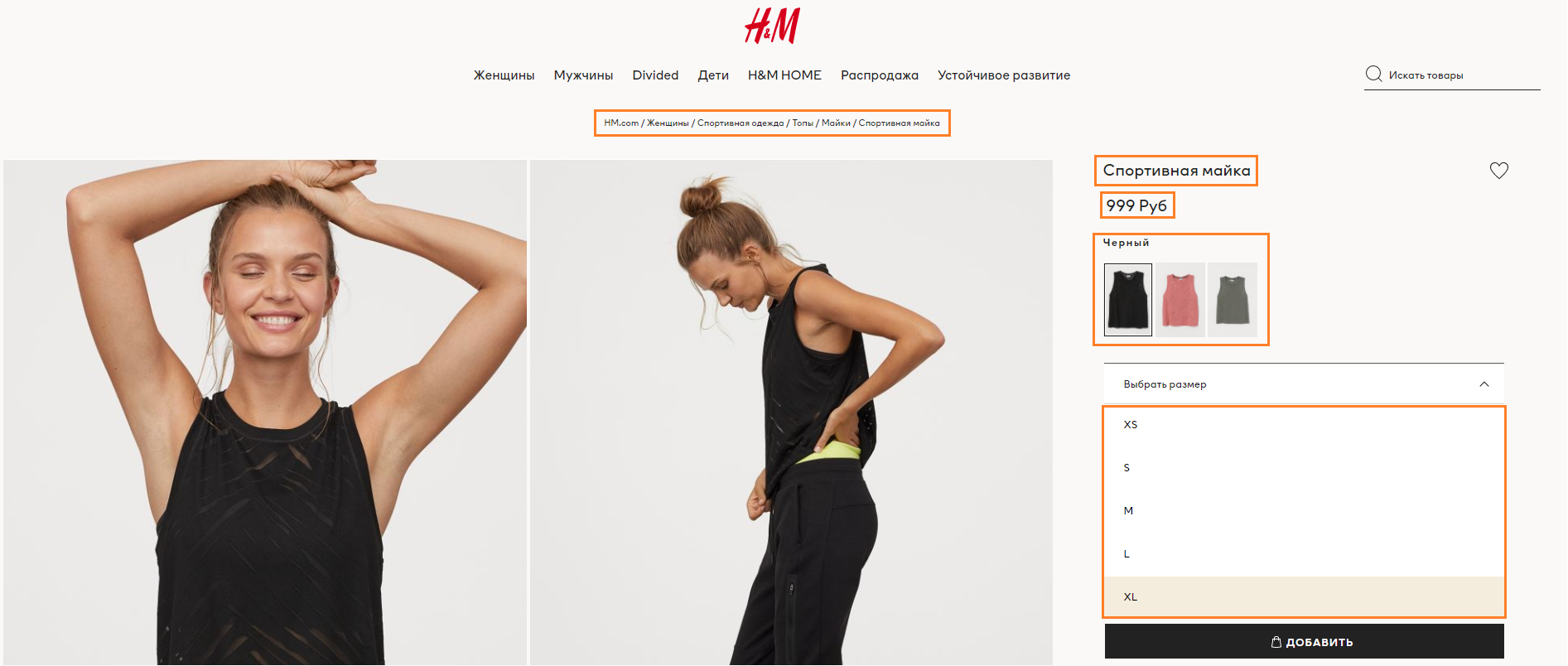 Парсинг магазина одежды HM