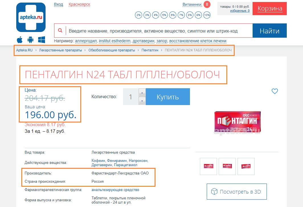 Парсинг сайта Аптека.ру