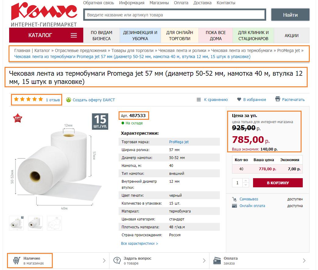 Парсинг сайта КОМУС для мониторинга цен