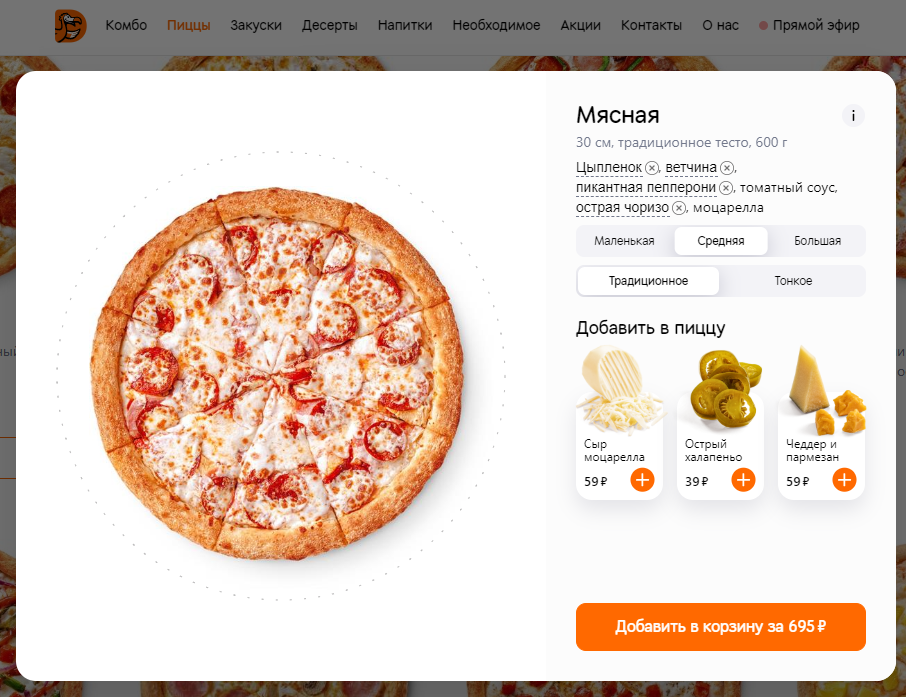 Парсинг сайта додо пицца