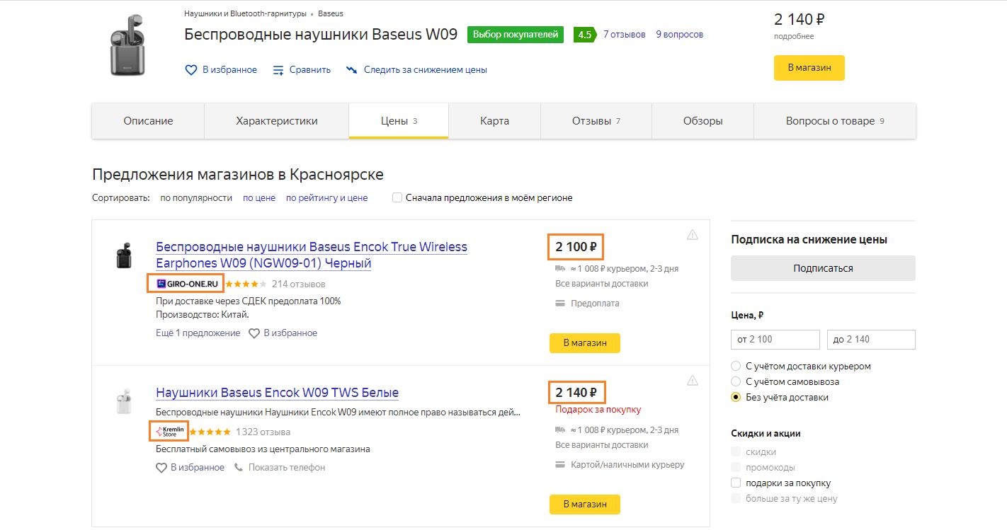 Пример мониторинга цен с Яндекс Маркета