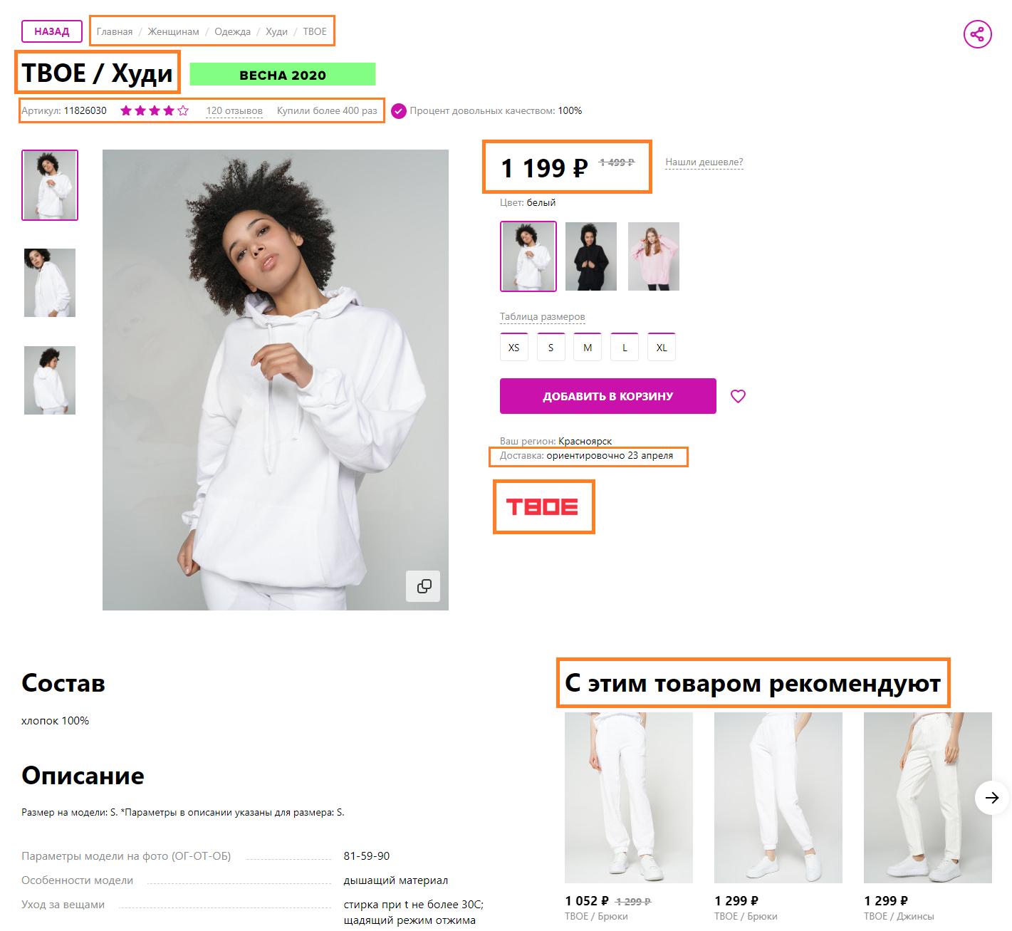 Пример парсинга данных с сайта Wildberries.ru